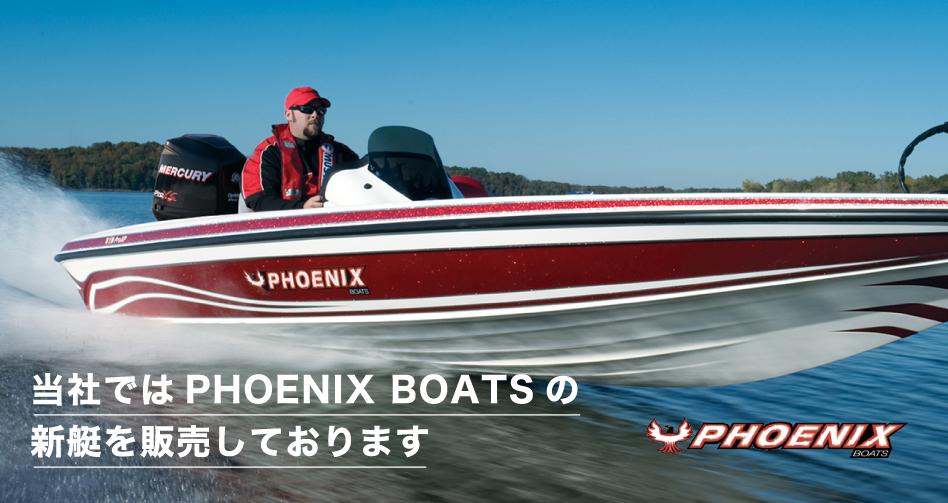 当社ではPHOENIX BOATSの新艇を販売しております