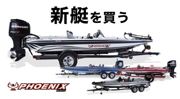 新艇を買う